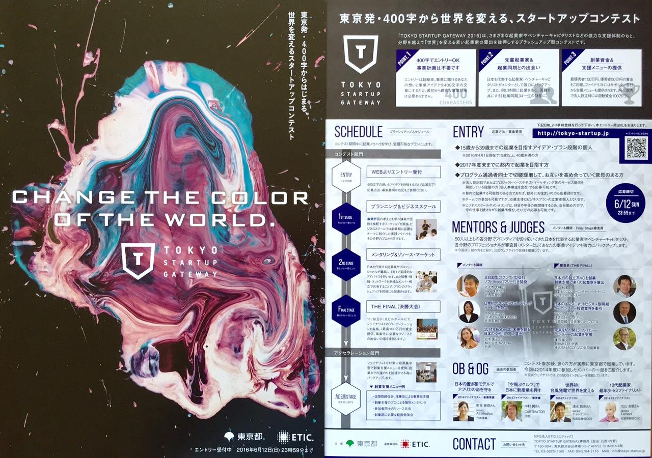 Tokyo Startup Gateway 2016のイメージ