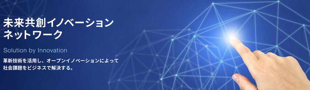 未来共創イノベーションネットワーク(INCF)のイメージ